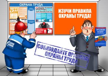 Кто должен проходить обучение по охране труда?