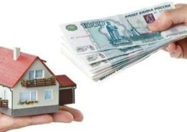 Кредит под залог недвижимости — как все происходит?-